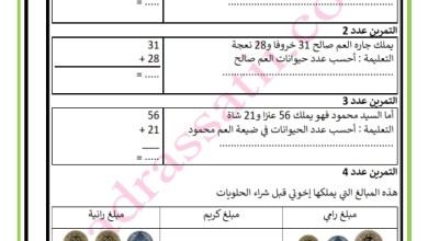 Photo of تقييم في مادة الرياضيات السنة الثانية السداسي الأول