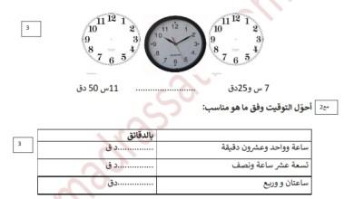 Photo of تقييم في مادة الايقاظ العلمي السنة الرابعة السداسي الاول