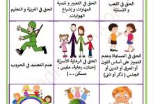 Photo of حقوق الطفل