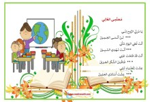 Photo of محفوظات : المعلم – معلّمي الغالي
