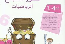 Photo of كنوز النجاح الرياضيات السنة الثالثة من التعليم الأساسي + الإصلاح