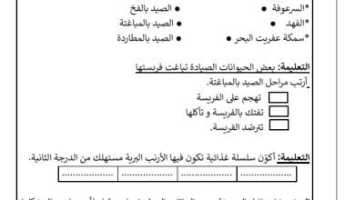 Photo of اختبار السداسي الثاني في مادة الايقاظ العلمي السنة الخامسة