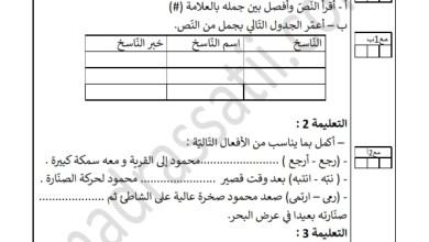 Photo of تقييم السداسي الثاني في قواعد اللغة السنة الرابعة