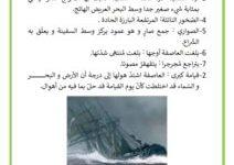 Photo of نص زوبعة في البحر – وصف الزوبعة – العاصفة