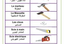 Photo of les outils de travail de menuisier – arabe et français