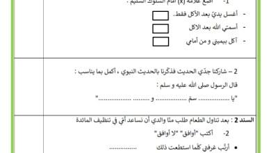 Photo of تقييم مكتسبات التلاميذ السداسي الثاني –  تربية إسلامية  السنة الثانية