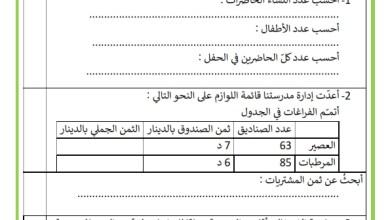 Photo of تقييم مكتسبات التلاميذ في مادة الرياضيات السداسي الثاني السنة الثالثة