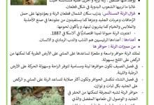 """Photo of غزال الرنة  كاريبو """" أو """" الأيل """" أو """" الوعل """"  – تقرير شامل"""