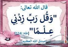 Photo of أقوال و حكم عن قيمة العلم – فضل طلب العلم