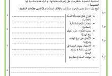Photo of تقييم في مادة الانتاج الكتابي السنة الرابعة السداسي الثاني