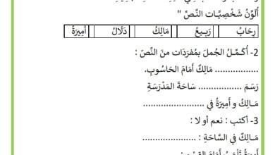Photo of تقييم في مادة القراءة  – نص مَالِك يَرْسُمُ –   السنة الأولى   السّداسي الأول