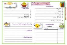 Photo of بطاقة استغلال قصّة – بطاقة مطالعة
