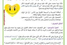 Photo of إكرام الضيف و آداب الضيافة
