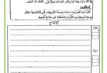 Photo of اختبار الثلاثي الثالث في مادة الانتاج الكتابي – السنة الخامسة