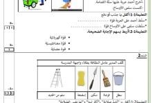 Photo of تقييم السداسي الثاني في مادة الايقاظ العلمي السنة الثانية