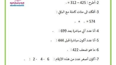 Photo of تقييم مكتسبات التلاميذ – حساب ذهني – السداسي الثاني – السنة الثانية