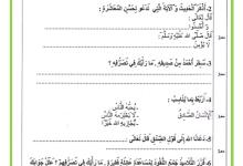 Photo of تقييم مكتسبات التلاميذ في مادة التربية الاسلامية الثلاثي الثالث – السنة الثانية
