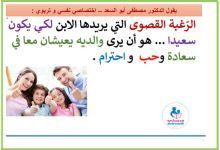 Photo of 22 نصيحة تربوية  ( من الدكتور مصطفى أبو السعد)
