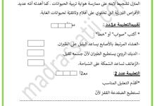 Photo of تقييم في مادة الايقاظ العلمي لتلاميذ السنة الثالثة – الثلاثي الأول
