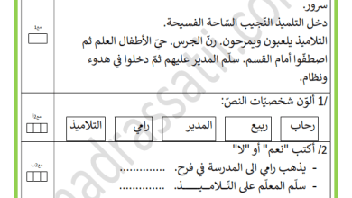 Photo of تقييم قراءة الثلاثي الاول السنة الاولى
