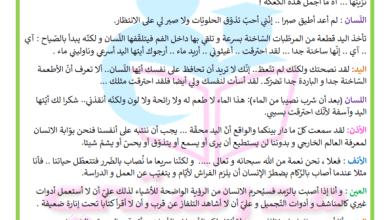 Photo of مسرحية المحافظة على الحواس الخمسة
