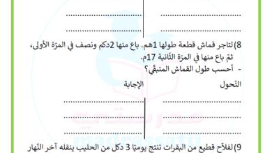 Photo of إدماج نظام قيس مضاعفات المتر و اللتر السنة الثالثة
