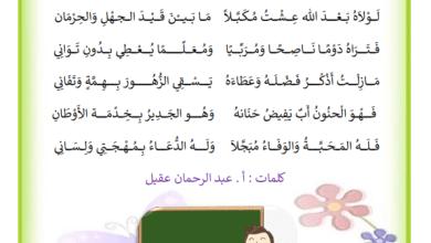 Photo of محفوظات معلمي شكرا لكل معلم ربّاني  حول فضل المعلم
