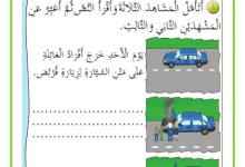 Photo of مواضيع تدريب في مادة الانتاج الكتابي السنة الثانية الثلاثي الثاني