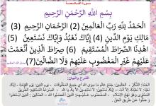 Photo of معلقات – سورة الفاتحة مع الشرح