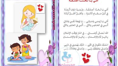Photo of محفوظات أمي يا لحنا أعشقه