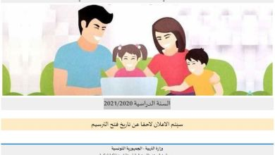 Photo of التسجيل الأوّلي عن بعد لتلاميذ السنة الاولى ابتدائي – السنة الدراسية 2021/2020 – مواليد سنة 2014