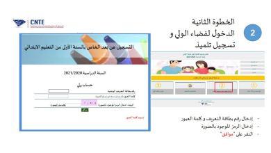 Photo of مراحل التسجيل الأولي عن بعد لتلاميذ السنة الأولى ابتدائي