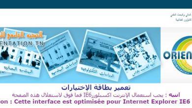 Photo of تعمير بطاقة الإختيارات