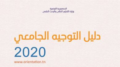 Photo of دليل التوجيه الجامعي 2020