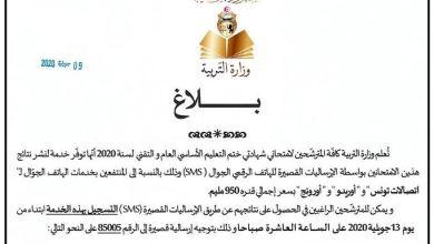 Photo of التسجيل في خدمات الارساليات القصيرة ( SMS) للحصول على نتائج شهادتي ختم التعليم الاساسي العام والتقني لسنة 2020