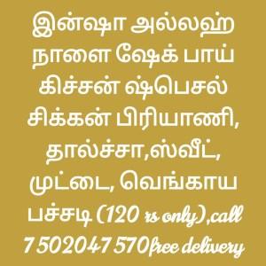 Sheikh Bhai Kitchen's - 25/12/20 special