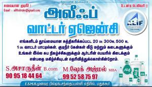 Alif Water Agency
