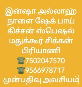 Special Madukkur Chicken Biriyani