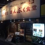 【笹塚】鮪とうどんが売りの定食屋 つるこしうどん・海鮮丼 まんぷく食堂【駅近の美味い食堂】