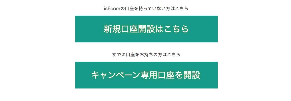 is6comのキャンペーン