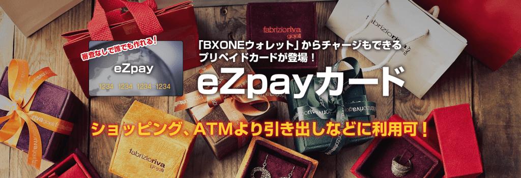 eZpayカード