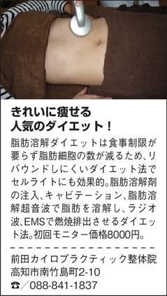ほっと高知6月号きれいに痩せる人気のダイエット!