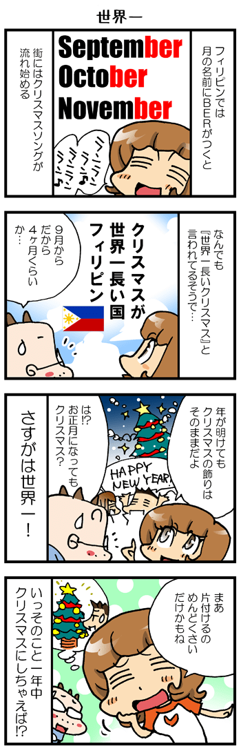 世界一長いクリスマス
