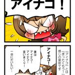 【4コマ漫画】「アイナコ!」フィリピン妻の口癖と言えばやっぱりこれで決まり!