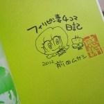 フィリピン妻4コマ日記サイン本を富士同友会まつりにて限定3冊販売します