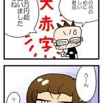 有田とマツコ我が家の反省会