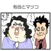ルビーナさん出演の「有田とマツコと男と女」今夜放送です。