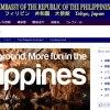 フィリピン大使館のパスポート更新準備