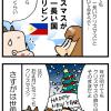 【4コマ】フィリピン国民の自慢は世界一長いクリスマス