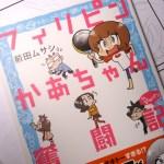 そろそろブログに掲載している4コマ漫画のKindle電子出版についても考えてみたい